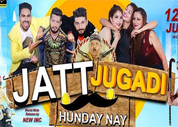 punjabi movie jatt jugadi hunday nay