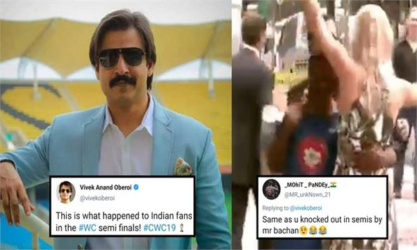 vivek oberoi ridiculed the fun of the indian team