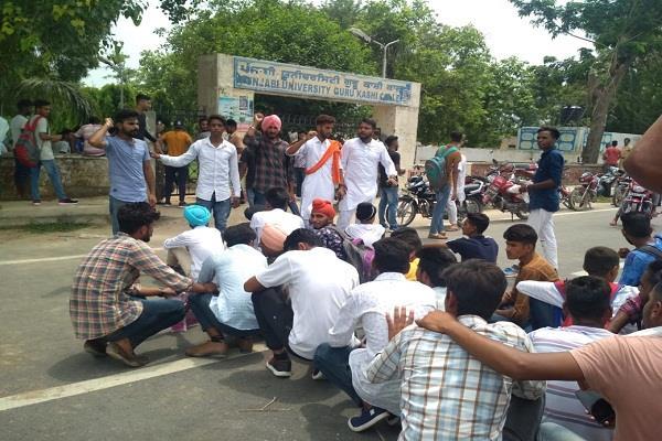 talwandi sabo guru kashi college students protest