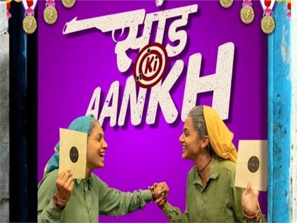 saand ki aankh teaser