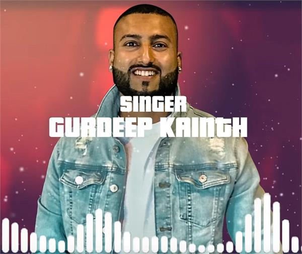 gurdeep kainth new song pyar wali gal