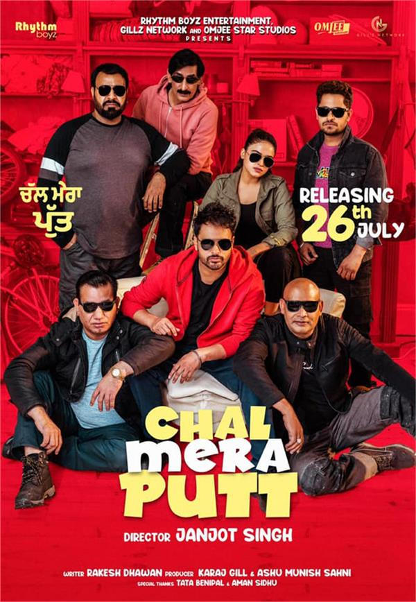 chal mera putt punjabi movie