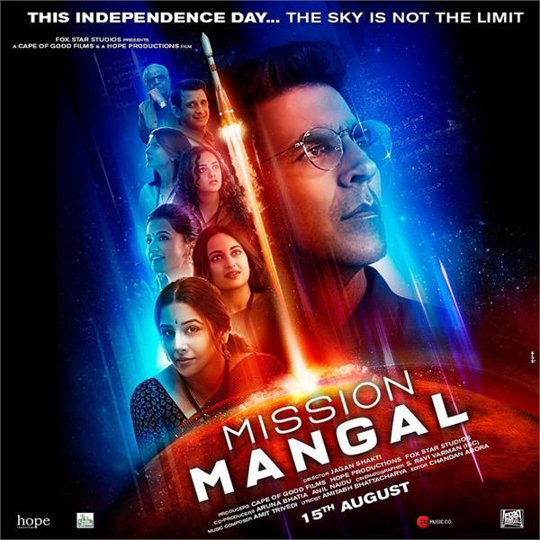 bollywood akshay kumar mission mangal teaser