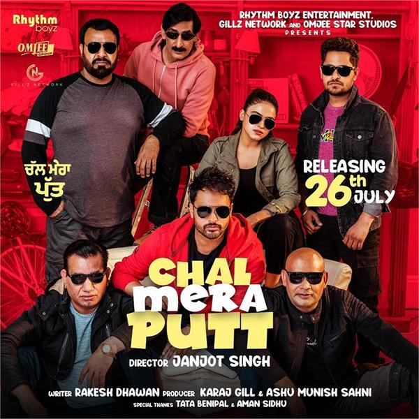 punjabi movie chal mera putt cinema list