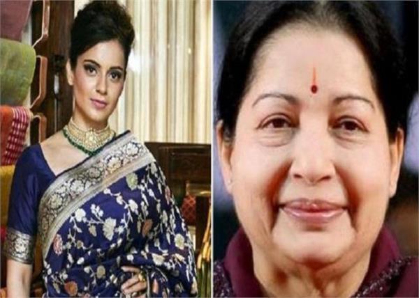 kangana ranaut to learn tamil for jayalalithaa biopic