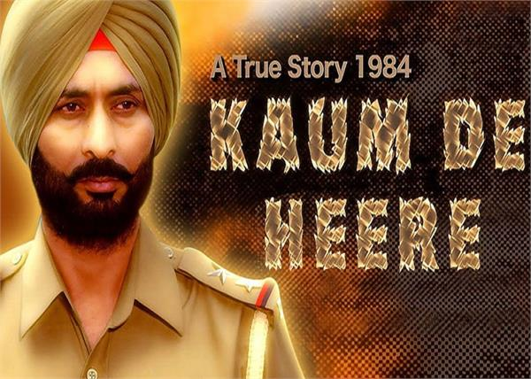 delhi hc clears release of punjabi movie  kaum de heere