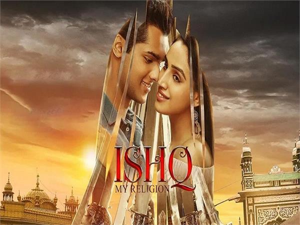 written complaint against harmandir sahib photo in ishq my religion movie poster