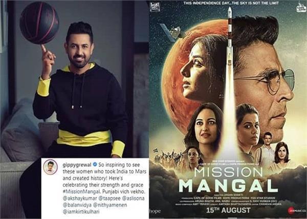 gippy grewal reaction on mission mangal punjabi promo