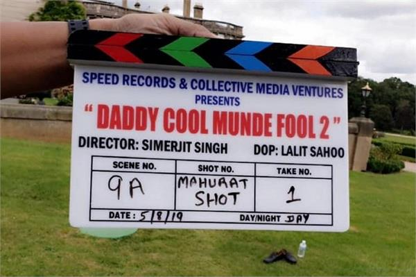 daddy cool munde fool 2 begins and jassie gill ranjit bawa in lead role