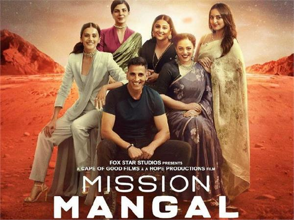 akshay kumar s mission mangal declared tax free in maharashtra
