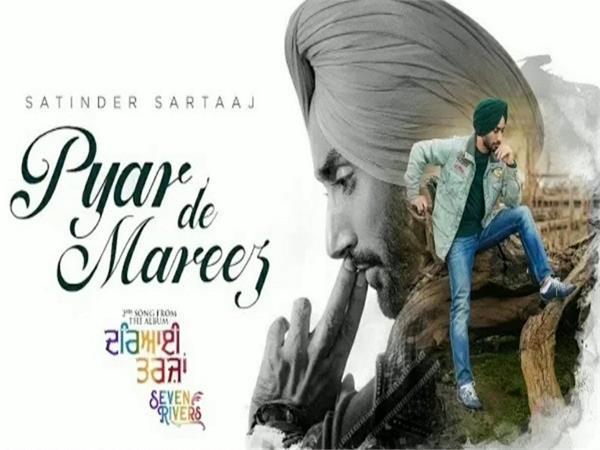 sufi singer satinder sartaaj new song pyar de mareez