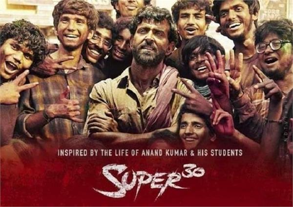 hrithik roshan film super 30 declared tax free in jammu and kashmir
