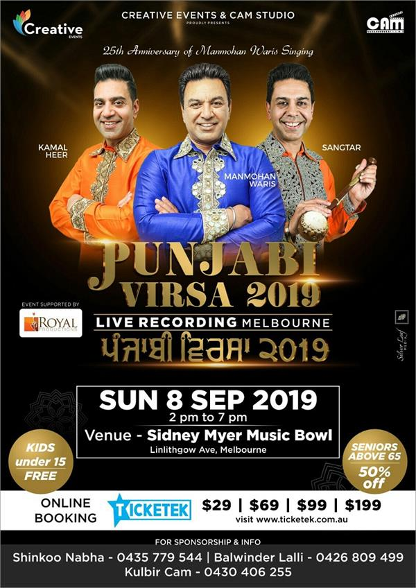 punjabi virsa 2019 in melbourne on 8 september