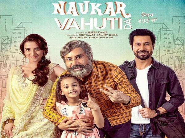 movie review naukar vahuti da