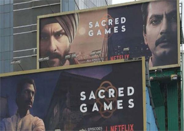 uae games due to   sacred games   indian man sleeps at night
