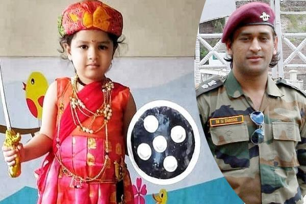 when dhoni organisms daughter ziva became the queen of jhansi