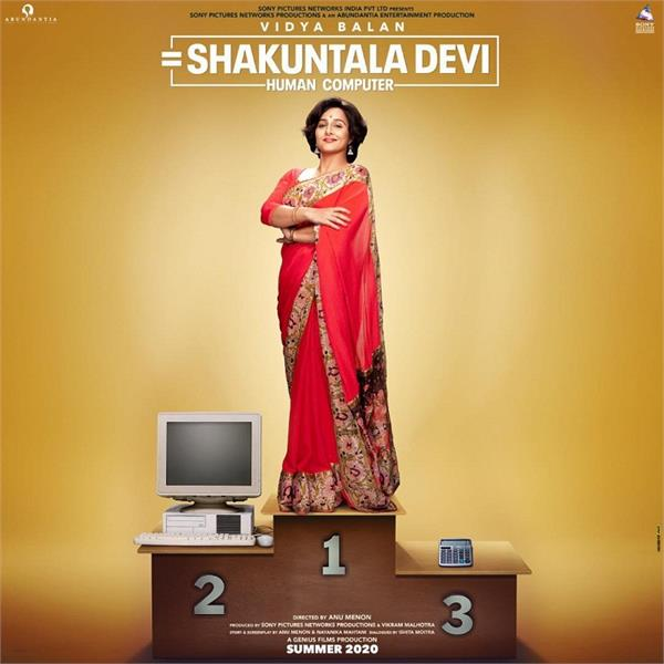 vidya balan share shakuntala devi biopic teaser and 1st look out