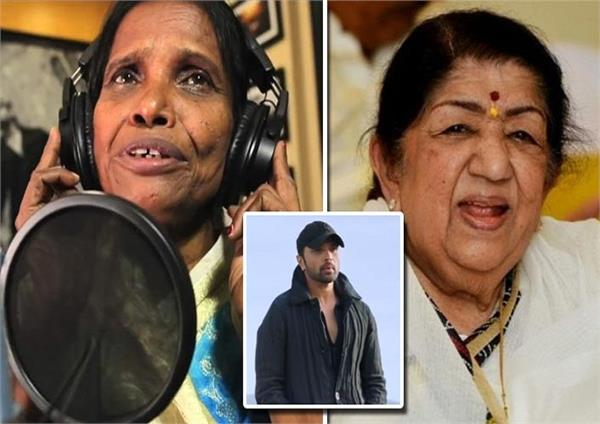 himesh reshammiya on lata mangeshkar  s statement for ranu mondal