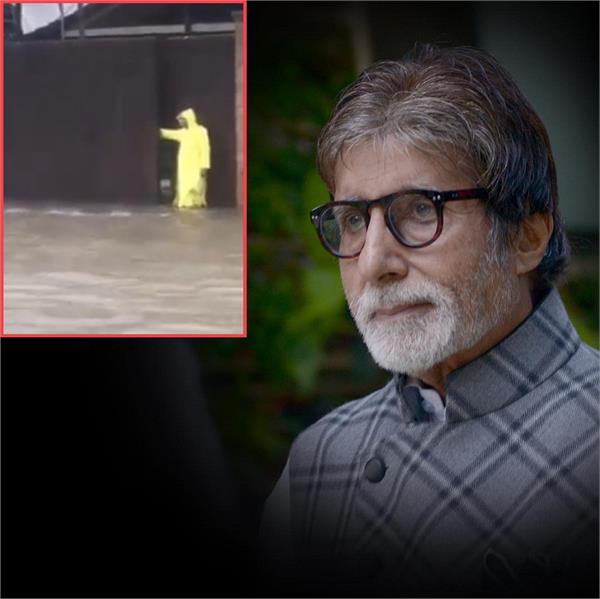amitabh bachchan  s bungalow pratiksha gets flooded due to heavy mumbai rains