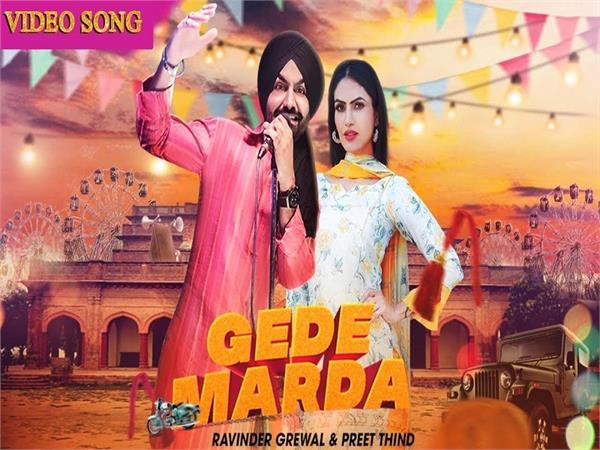ravinder grewal latest punjabi song gede marda
