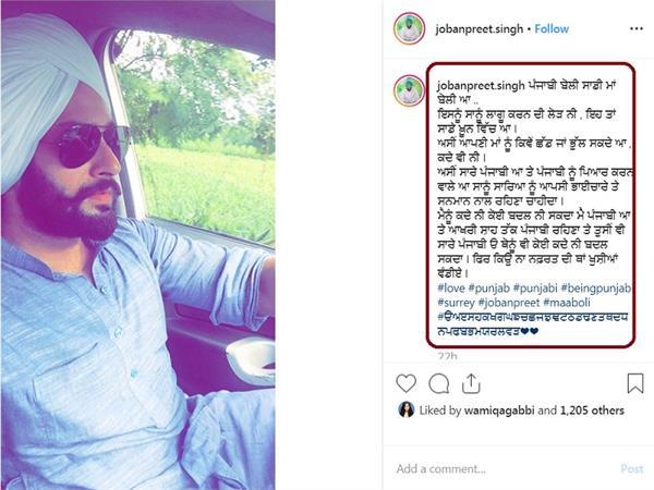 actor jobanpreet singh shared a post his instagram account