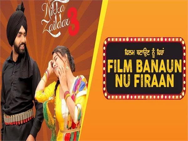 film banaun nu firaan the third song from nikka zaildar 3 is out