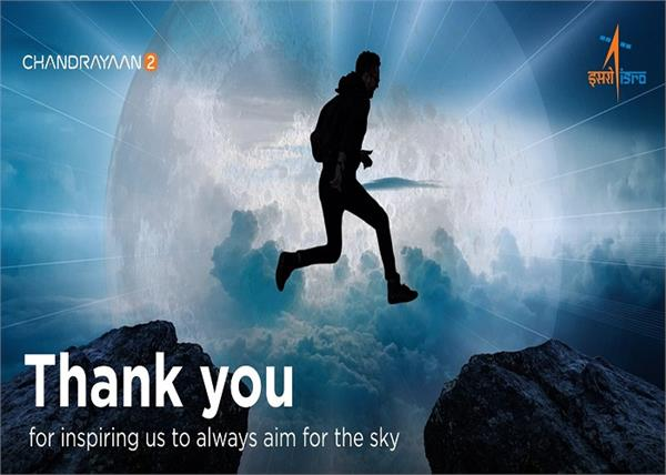 isro says thank you all countrymen