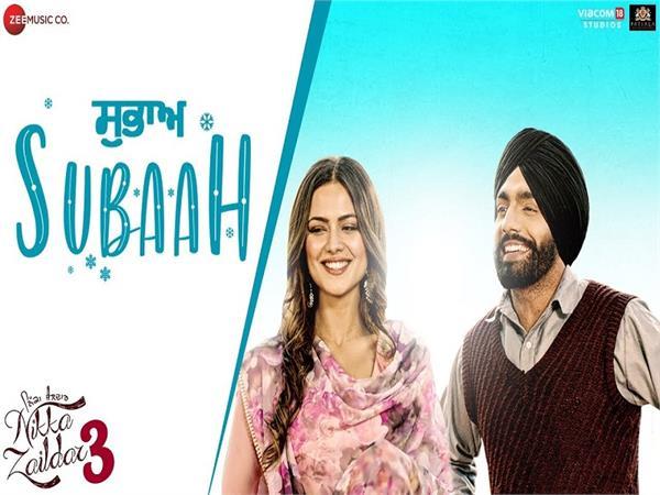 punjabi movie nikka zaildar 3 new song subaah