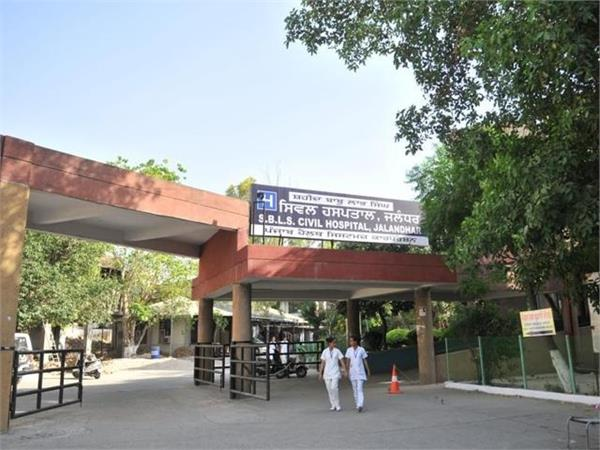 civil hospital jalandhar
