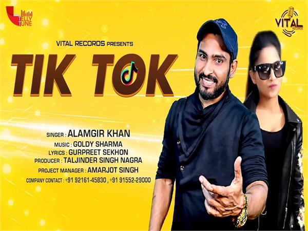 alamgir khan tik tok new song