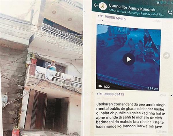 amritsar  retired asi  video viral