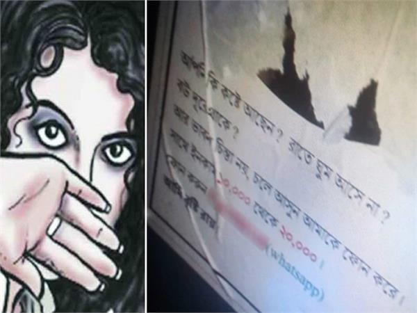 actress brishti roy files complaint after escort service poster