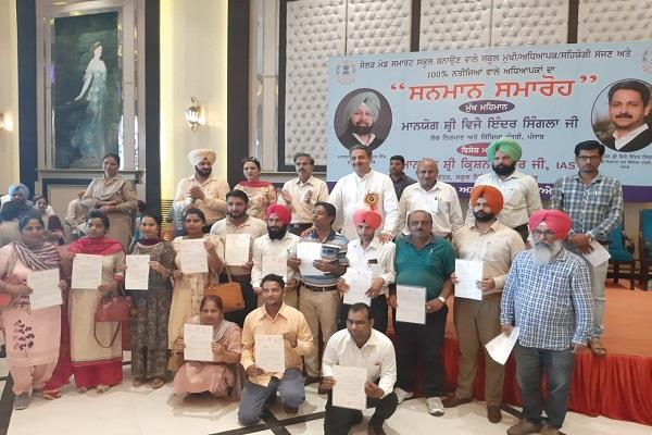 sangrur  teacher  honored