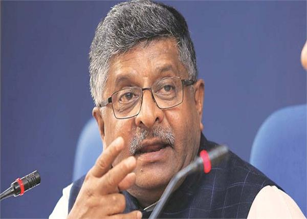 ravi shankar prasad article 370