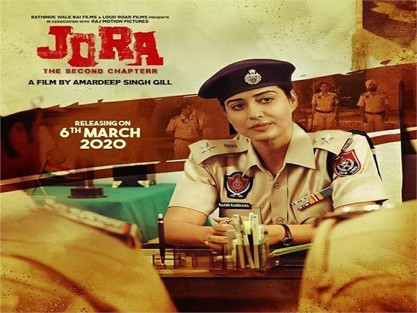 upcoming punjabi movie jora the second chapter