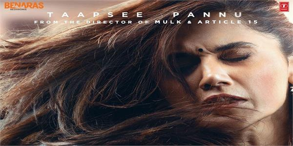 taapsee pannu looks intense in first look poster of thappad