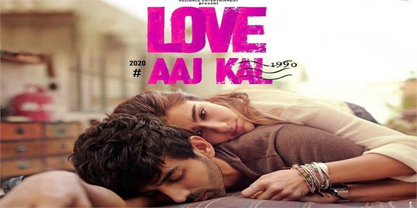love aaj kal 2 first poster