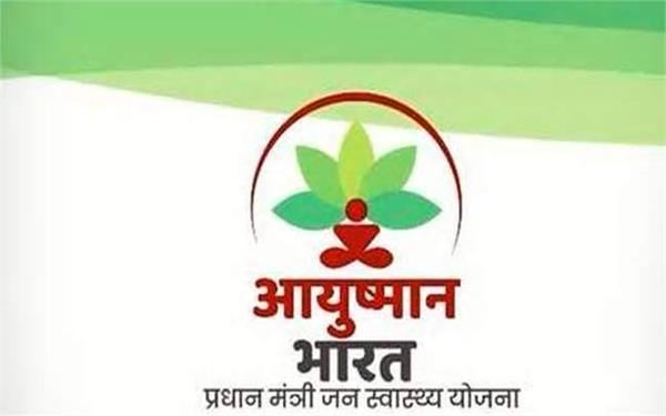 ayushman yojana   pregnancy  delivery