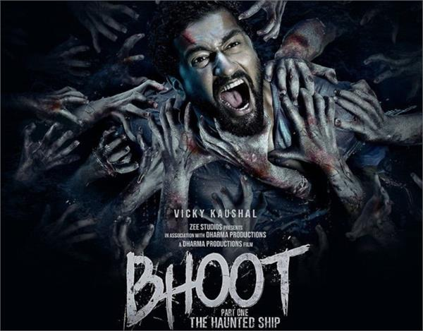 bhoot part 1 the haunted ship new posters out