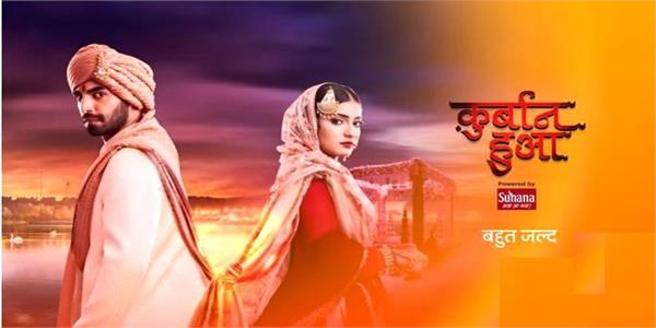zee tv qurbaan hua  cast  crew  actors