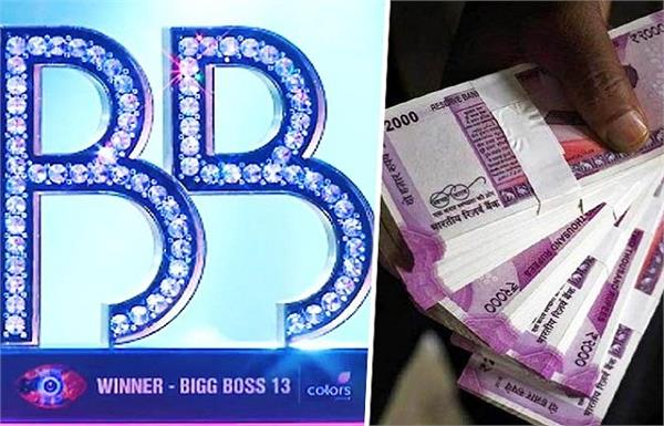 bigg boss 13 winner prize money