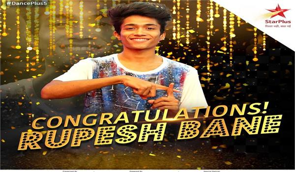 rupesh bane lifts dance plus 5 trophy  takes home cash prize of rs 15 lakh
