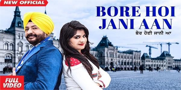 surinder laddi and rick noor new song bore hoi jani aan
