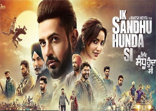 ik sandhu hunda si gippy grewal neha sharma trailer out