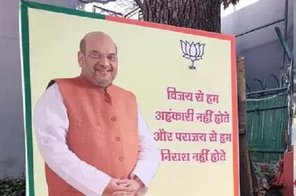 delhi election result 2020 bjp office defeat poster home minister amit shah