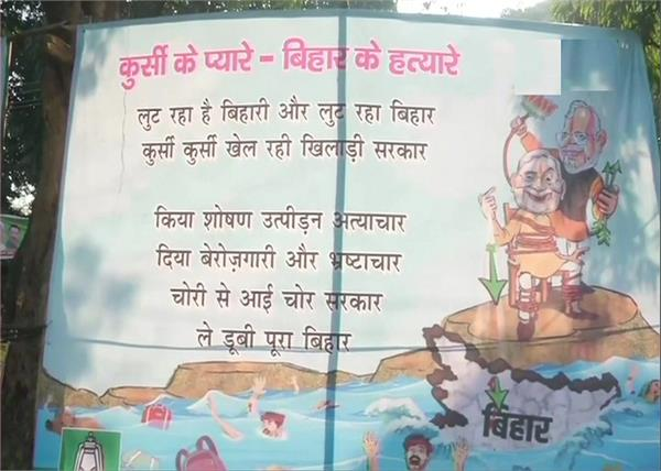 rjd nitish government posters bihar assembly elections