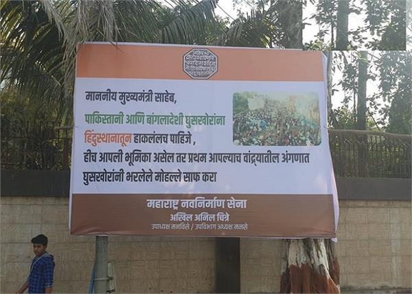maharashtra chief minister uddhav thackeray mns poster