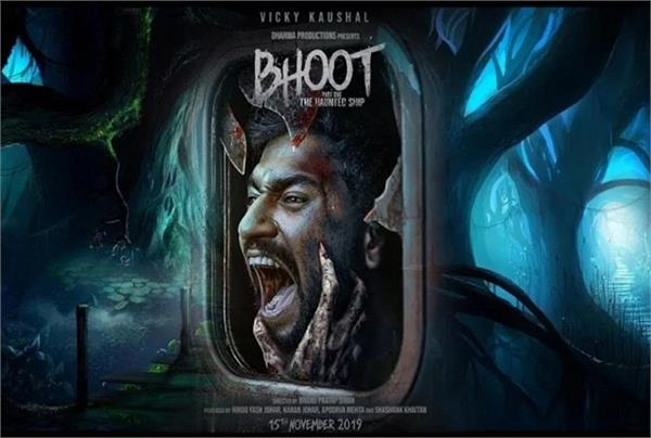bhoot part one the haunted ship box office