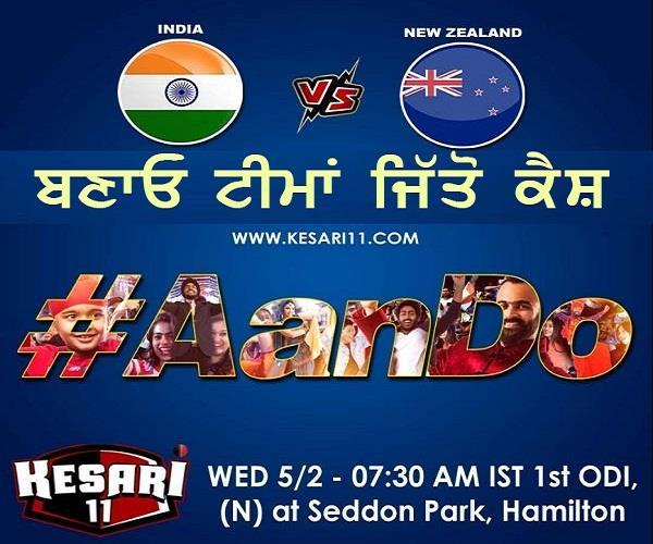 nz vs ind 1st odi kesari 11 log in play and win