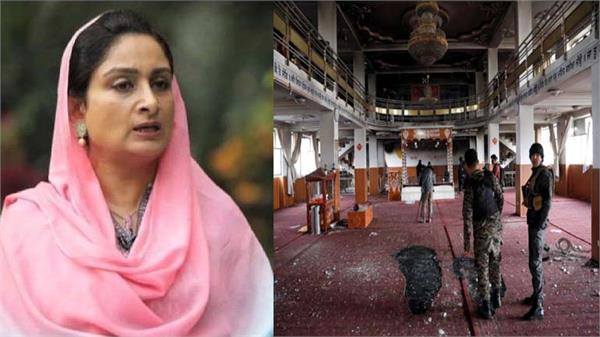 harsimrat badal appeals to ministry of external on kabul gurdwara attack